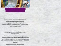 Ремонт перемотка эл.двигателей г.Мозырь